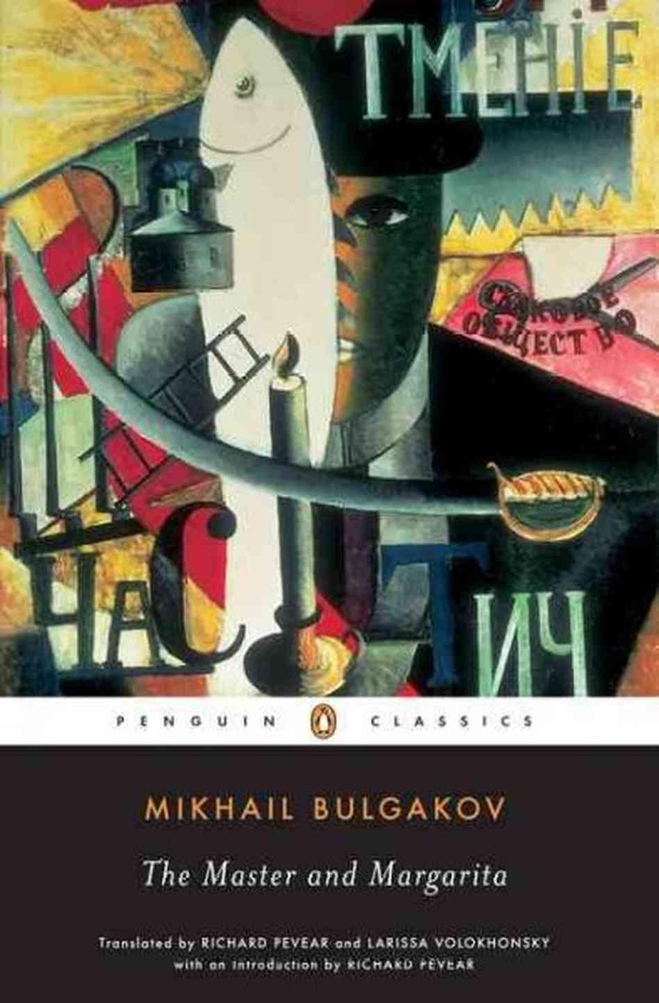 The Master and Margarita Mikhail Bulgakov 1st Grove Press