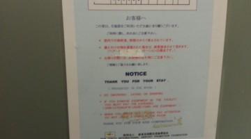 tokyo-airport-misspellings